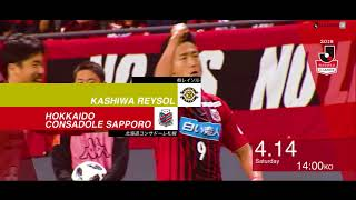 明治安田生命J1リーグ 第8節 柏vs札幌は2018年4月14日(土)三協F柏...