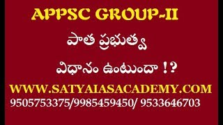 Download APPSC GROUP -II Mp3 and Videos