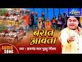 Guddu Rangeela का स्पेशल गाना - बरात आवता ! Bhojpuri Dj Song 2020 ! New Gana