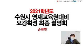 2021 수원시 영재교육원 지원전략_와이즈만 수원영통 …
