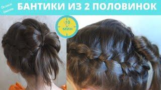 Бант из волос новый способ Бант з волосся новий спосіб Bow from hair a new way