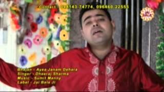Ayea Janam Dehara - Dheeraj Sharma - Jai Bala Music - Jai Bawa Lal Ji