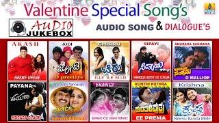 Valentine Special Songs | Kannada Love Songs & Dialogues | Audio Jukebox