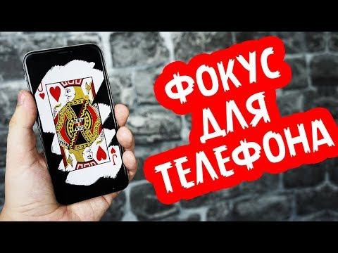 МОЩНЫЙ ФОКУС С ТЕЛЕФОНОМ И КАРТАМИ / ОБУЧЕНИЕ