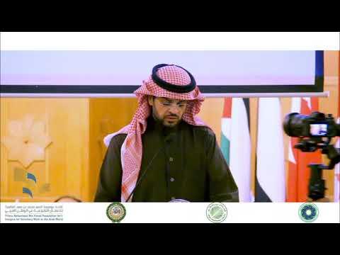 حفل قلادة مؤسسة الامير محمد بن فهد العالمية   النسخة الثانية