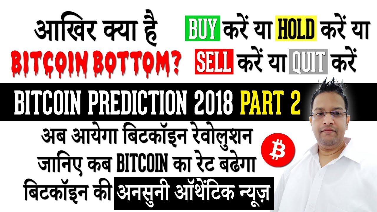Bitcoin prediction 2018 shall i buy or hold or sell or quit bitcoin prediction 2018 shall i buy or hold or sell or quit bitcoin rates will jump soon in hindi ccuart Choice Image
