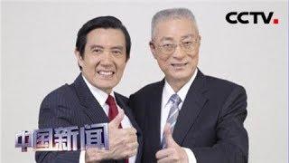[中国新闻] 马英九吴敦义联手抗议延长出境管制 | CCTV中文国际