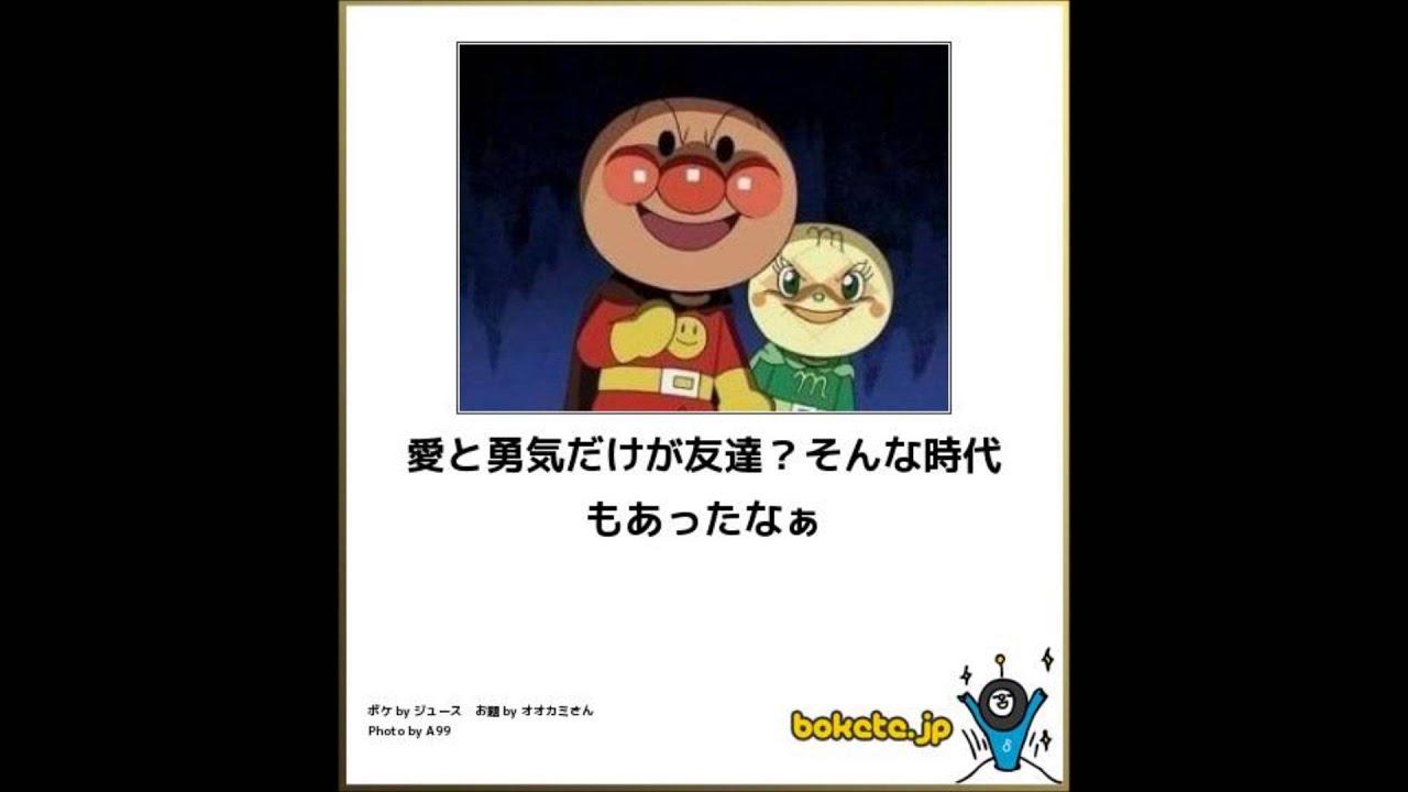【アニメ編】ボケて人気シリーズまとめ③. ボケて殿堂入りまとめ