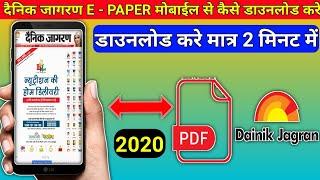 Dainik Jagran Epaper Kaise Download Kre || How To Download Dainik Jagran Epaper In Pdf || Newspaper