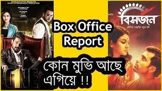 প্রথম সপ্তাহে বক্স অফিস আয়ে কোন মুভি এগিয়ে ?? One and Bisorjon Bengali Movie Box-Office Report