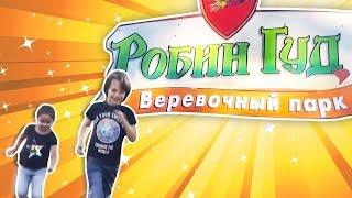 Паркур и квест  в верёвочном парке в Перми! - Как провести выходные - Куда сходить