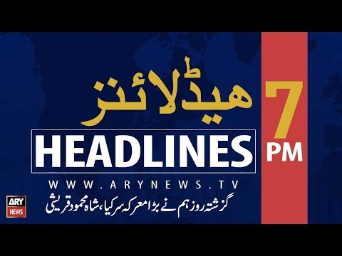 ARY News Headlines |NEPRA to inquire into electrocution deaths| 7PM | 17 August 2019