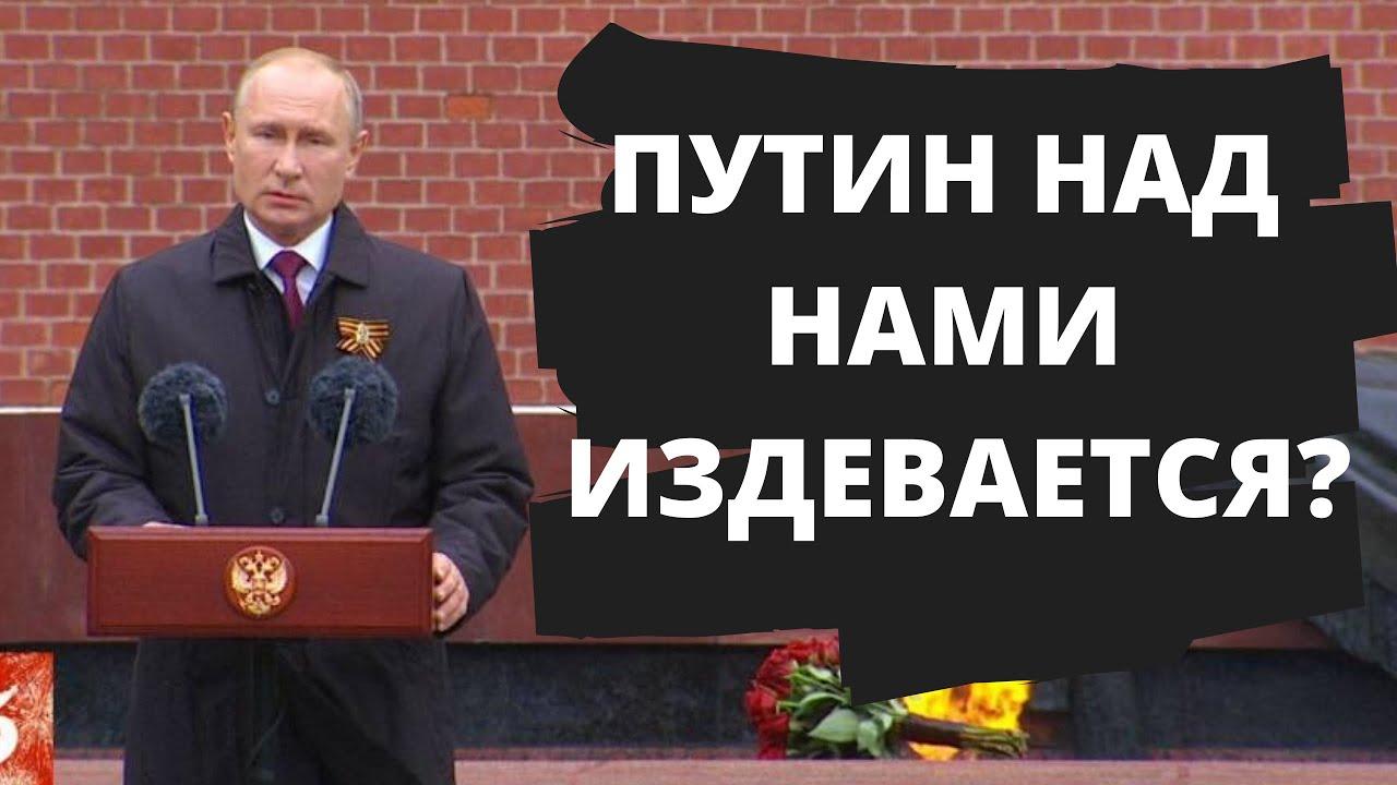 Как Путин поздравил нас с Днём Победы! Вся суть