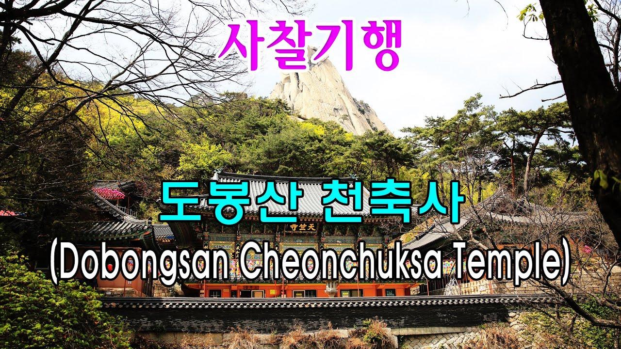 [CNN 선정 33곳 서울 사찰기행] 도봉산 천축사 (Dobongsan Cheonchuksa Temple 道峰山 天竺寺)