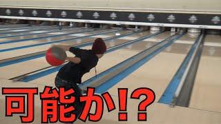 【地獄】3人連続ストライク出るまで帰れません! thumbnail