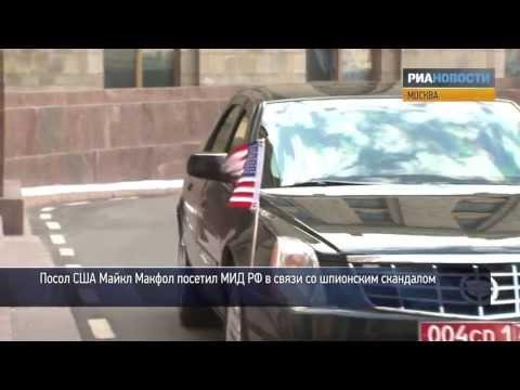 Шпионский скандал: приезд посла США и реакция МИД РФ