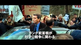 映画『ゴーストライター』予告編