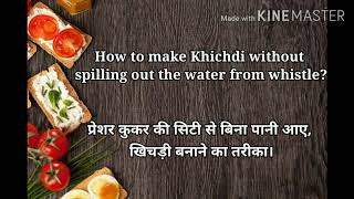 Khichdi recipe Tip  Water coming out of pressure cooker whistle  खचड ककर स पन आन