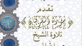 سورة الفرقان تلاوة خاشعه لشيخ عبدالله الموسى