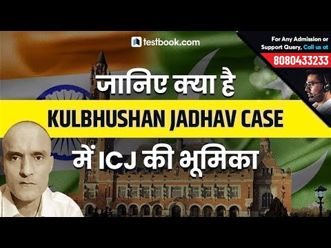 ICJ Latest News | Role of ICJ in Kulbhushan Jadhav's Case | GK for SSC CGL, CHSL, CPO & RRB JE
