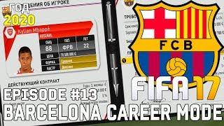 ТРАНСФЕРНОЕ ОКНО / Мбаппе в БАРСЕЛОНЕ? • КАРЬЕРА ТРЕНЕРА • Барселона | FIFA 17 [#13]