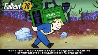 Fallout 76 — «Волт-Тек» представляє: відео про створення предметів і будівництві