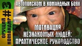 Орущий командир #3 ~ Ищем подчиненных автопоиском в командных боях ~ 18+ МНОГО МАТА ~