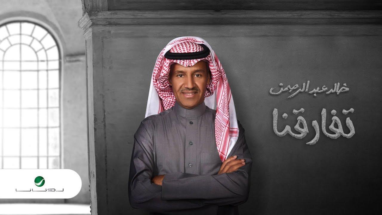 Khaled Abdul Rahman … Tefargna | خالد عبد الرحمن … تفارقنا - بالكلمات