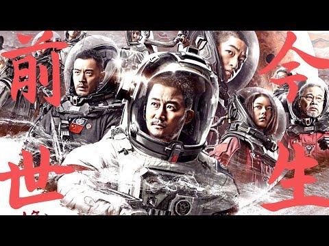12分钟带您领略《流浪地球》的前世今生, 中国电影的一大步