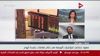 نظرة تحليلية على أداء مؤشرات البورصة المصرية - محمد النجار