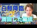 パズドラ【白鯨降臨!】絶地獄級〜コスケの捕鯨PT紹介〜