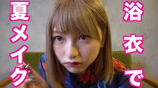 尾形春水の浴衣で夏メイク!!! 尾形春水 検索動画 11