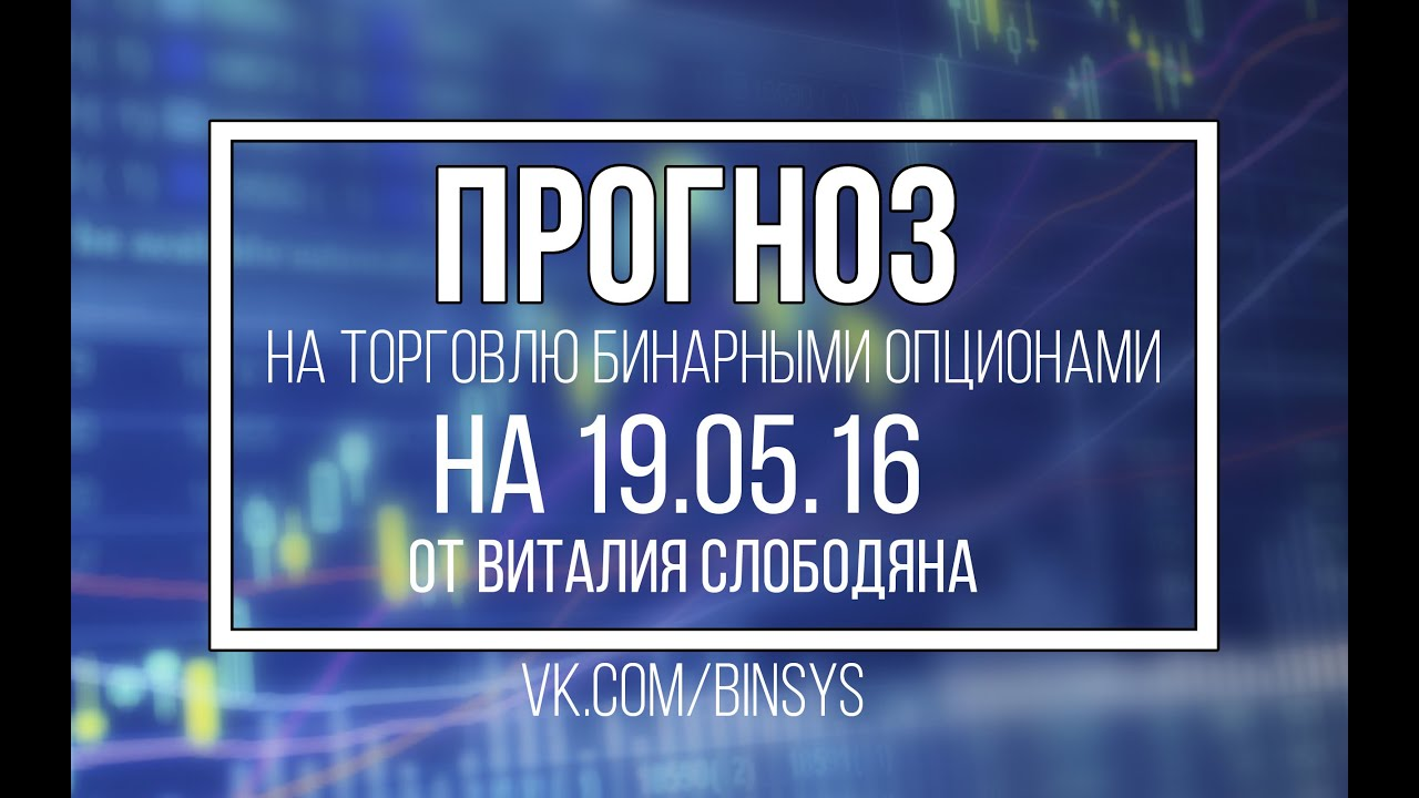 Бинарные опционы/Прогноз на 19 05 2019 | прогноз по бинарным опционам