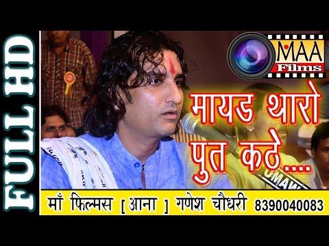 Parshuram Mahadev LIVE 2016 I माँ फिल्मस आना 8390040083 I Prakash Mali I Mayad Tharo Wo Put Kathe