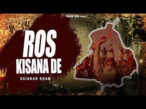 Download Ros Kisana De | Saishah Khan | Punjabi Tadka | Latest Punjabi Song | Farmers Protest