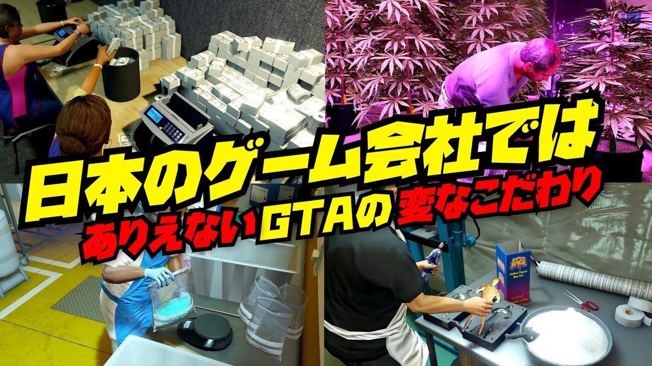 【総額500万ドル越え】日本のゲームじゃありえないGTAらしい怪しい5つのビジネスへのこだわり・GTAオンライン