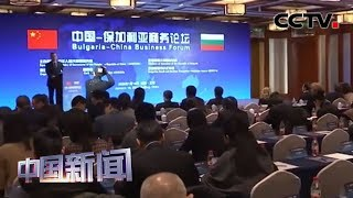 [中国新闻] 中国—保加利亚商务论坛在京举行   CCTV中文国际