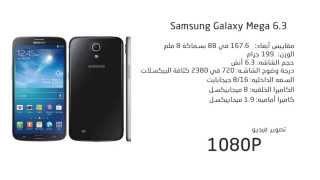 أهم مميزات الهاتف المحمول Samsung Galaxy Mega 6.3