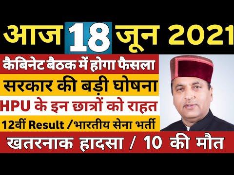 18 June 2021 | हिमाचल प्रदेश के मुख्य समाचार | Himachal News | Republic Himachal | HPU UG Exam 2021