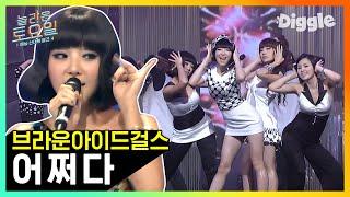 제목 보자마자 흥얼거리게 되는 Brown Eyed Girls(브라운 아이드 걸스) - 어쩌다 놀토 받아쓰기♬…