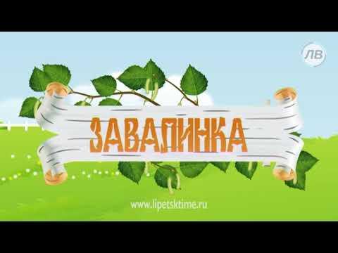 """""""ЗАВАЛИНКА"""" - эфир 07 10 17 телеканал """"Липецкое Время"""""""