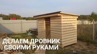 Дровник своими руками. Изготовление дровника для дров на даче - инструкция.