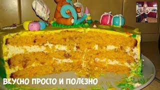 """Морковный торт """"Ароматный"""" Простой и Очень Вкусный тортик. carrot cake"""