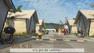 임하호 수상레저타운에 글램핑 다녀온 승아공쥬^^