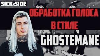 ДЕЛАЕМ ГОЛОС КАК У GHOSTEMANE ЗА 3 МИНУТЫ!