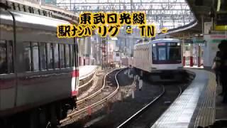 ゆっくりのフリーきっぷ鉄道旅・前編 3県を3歩で行けちゃう場所がある?!