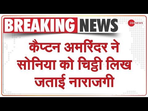 Punjab Congress Politics में आलाकमान की जबरन दखल: Captain Amarinder Singh | Breaking News
