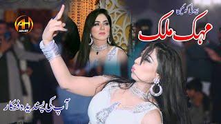 Selfie New Saraiki And Punjabi Song 2020 | Mehak Malik | AH Movies Bhakkar