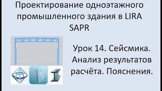 Проектирование одноэтажного промышленного здания в Lira Sapr Урок 14