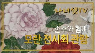 손주와 함께 모란 전시회 고궁박물관 관람, 나너셋TV